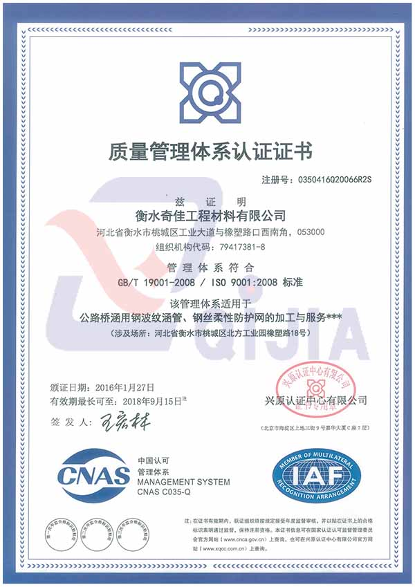 <strong>质量管理体系认证证书</strong>