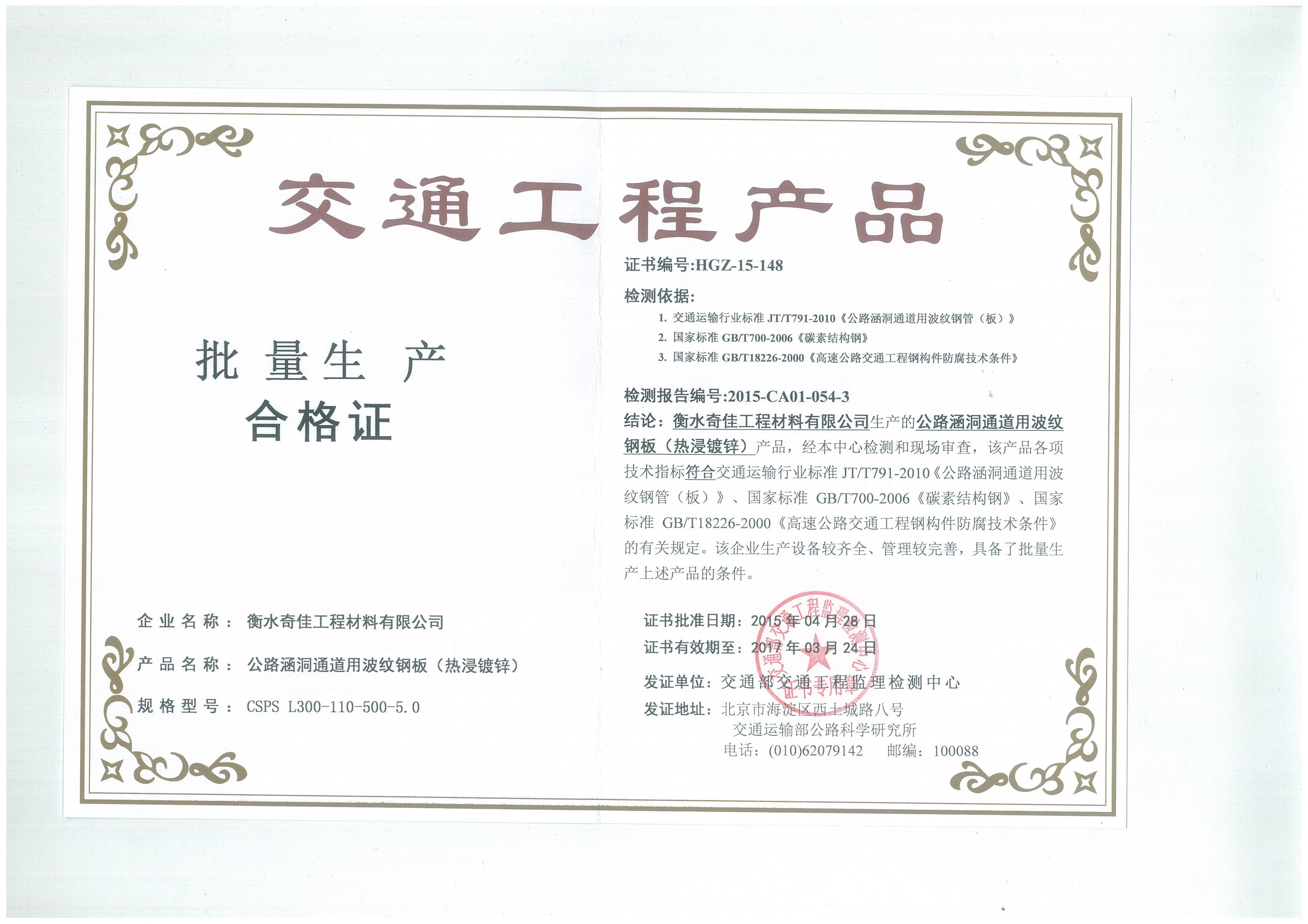 交通工程产品批量合格证